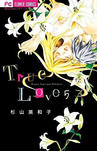 True Love (5) (少コミフラワーコミックス)