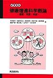 健康増進科学概論 -運動・栄養・休養- (イラスト)