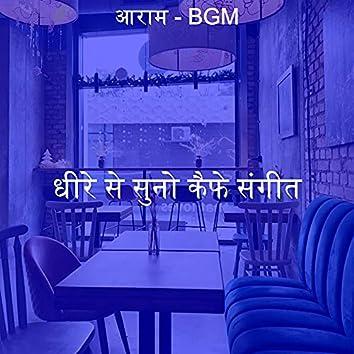 आराम - BGM