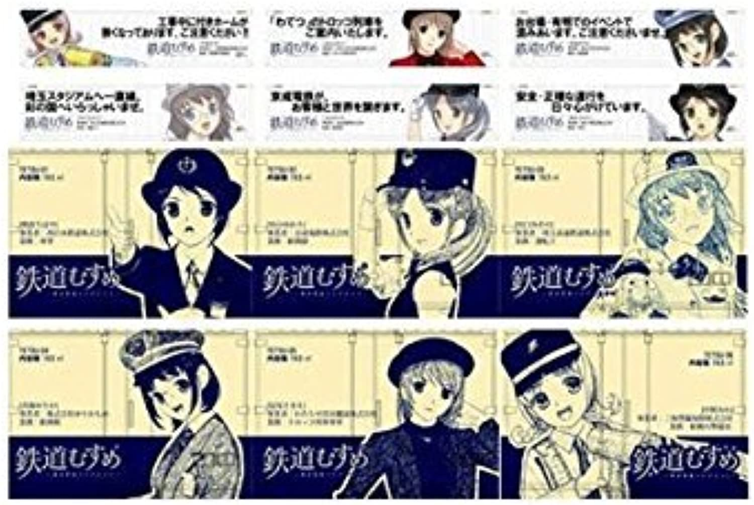 Railway daughter container collection vol.3 BOX (japan import)