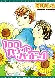 100カラットバンビーノ (ディアプラス・コミックス)