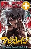 ジャンプ+デジタル雑誌版 2020年38号 (ジャンプコミックスDIGITAL)