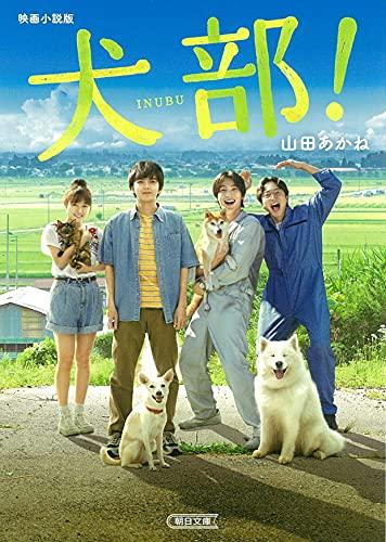 映画小説版 犬部! (朝日文庫)