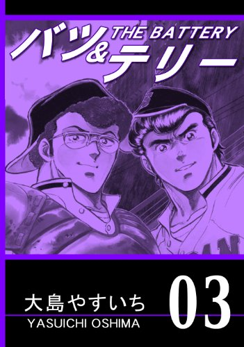 THE BATTERY Vol03 Remastering Version (Japanese Edition)