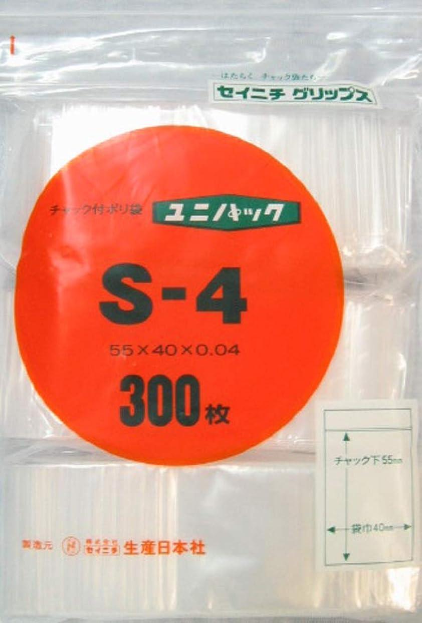 ケニアホバート難民2袋セット/ユニパックS-4(300枚入)(0.04X幅40X????下55mm)