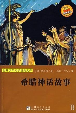 希腊神话故事 (世界少年文学经典文库)