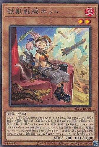 遊戯王 BLVO-JP010 鉄獣戦線 キット (日本語版 レア) ブレイジング・ボルテックス