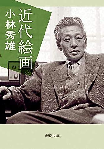 近代絵画 (新潮文庫)