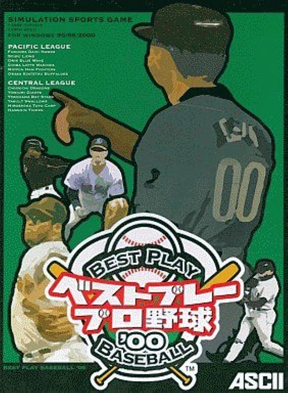 チェスパスタ素子ベストプレープロ野球'00