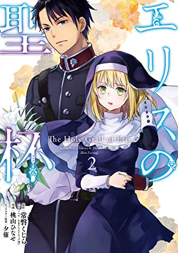 エリスの聖杯 2巻 (デジタル版ガンガンコミックスUP!)