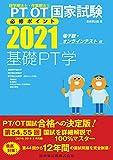理学療法士・作業療法士国家試験必修ポイント 基礎PT学2021 電子版・オンラインテスト付