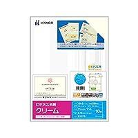 ヒサゴ ビジネス名刺 A4 10面 クリーム BX07 1冊(100シート) ×2セット