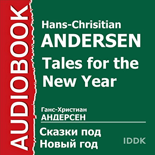 Tales for the New Year [Russian Edition] audiobook cover art