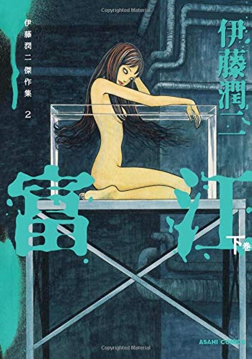 定説うん本能伊藤潤二傑作集 2 富江 下 (朝日コミックス)