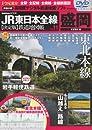 JR東日本全線【決定版】鉄道地図帳⑪盛岡支社管内編