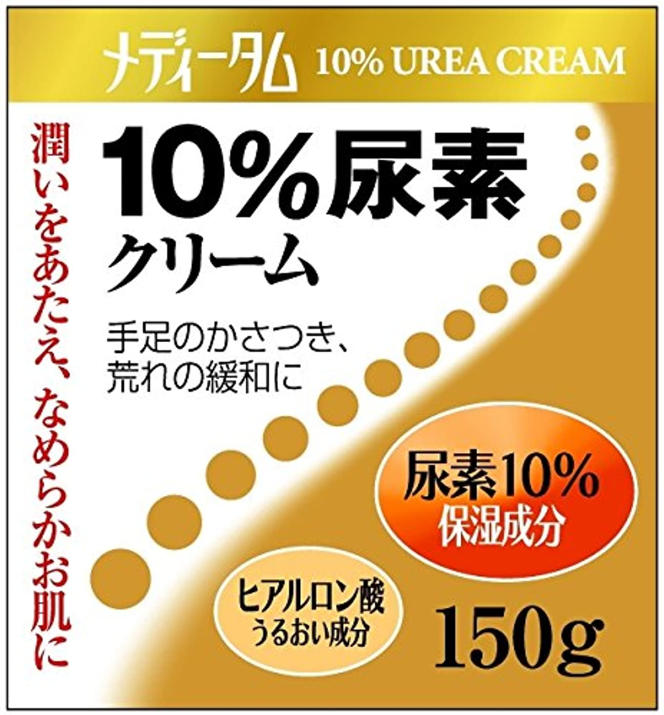 プライム大人ソートラクール薬品販売 メディータム10%尿素C 150g