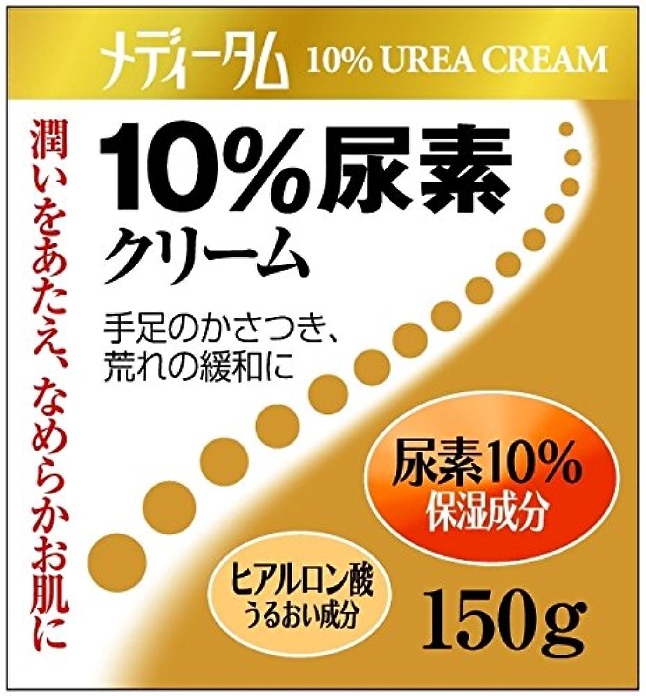 電球ナインへアンビエントラクール薬品販売 メディータム10%尿素C 150g