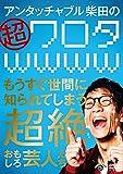 アンタッチャブル柴田の「超ワロタwwww」~もうすぐ世間に知られてしまう超絶おもしろ芸人たち~ [DVD]