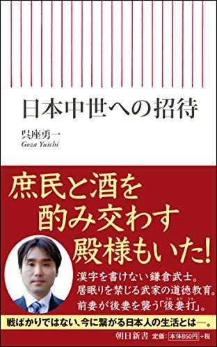 日本中世への招待 (朝日新書)の詳細を見る