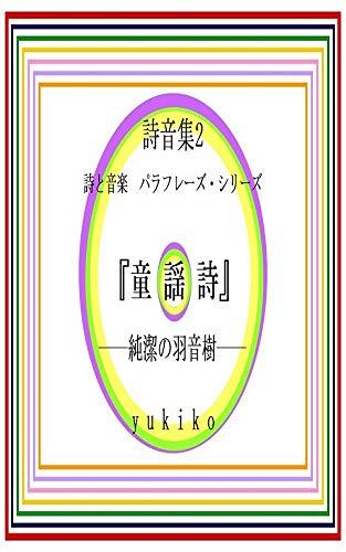詩音集2 『童謡詩——純潔の羽音樹——』詩と音楽 パラフレーズ・シリーズ: 純潔の羽音樹