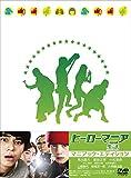 ヒーローマニア -生活- DVDマニアック・エディション image