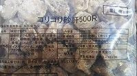 冷凍 コリコリ 鶏砂肝 500g×8P 加熱用 業務用