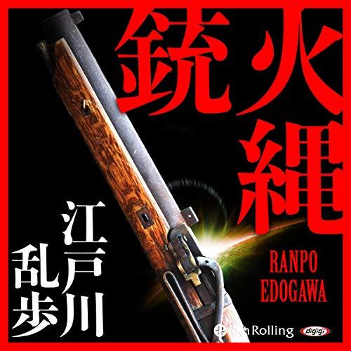 『火縄銃』のカバーアート