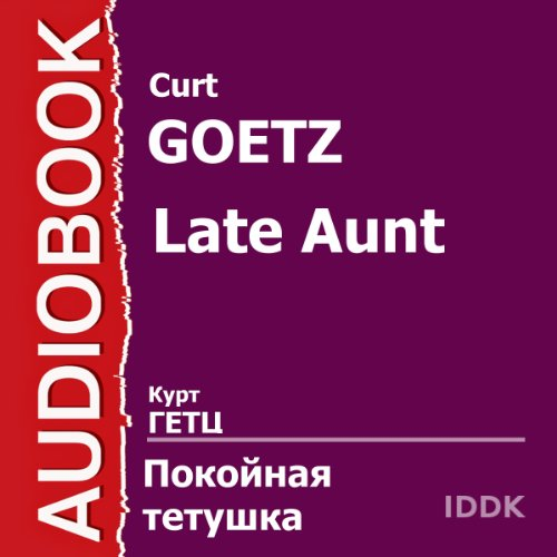 Late Aunt [Russian Edition] audiobook cover art