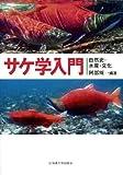 サケ学入門―自然史・水産・文化
