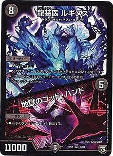 デュエルマスターズ新5弾/DMRP-05/5/VR/龍装医 ルギヌス/地獄のゴッド・ハンド