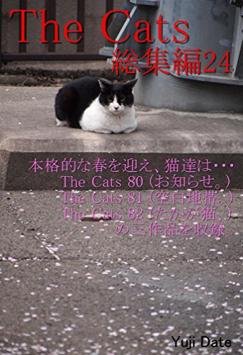 The Cats 総集編24