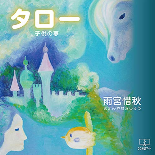 『タロー 子供の夢』のカバーアート
