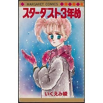 スターダスト3年め (マーガレットコミックス)