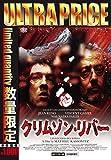 ウルトラプライス版 クリムゾン・リバー HDマスター版《数量限定版》[DVD]