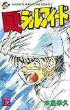 風のシルフィード(10) (週刊少年マガジンコミックス)