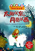 East of the Sun, West of the Moon (Chinese Edition)