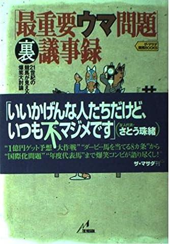 「最重要ウマ問題」裏議事録―21世紀の競馬が見える爆笑大討論 (ザ・マサダ競馬BOOKS)