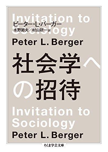 社会学への招待 (ちくま学芸文庫)