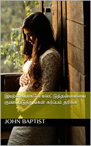 இயற்கையாகவே மலட்டுத்தன்மையை குணப்படுத்துங்கள் கர்ப்பம் தரிக்க (Tamil Edition)