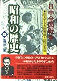 日中全面戦争 (昭和の歴史 5)