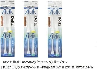 (まとめ買い)EW09104-W 4本組×3パック 計12本 Panasonic(パナソニック) 替えブラシ [ドルツ 山切りタイプ(Vヘッド)