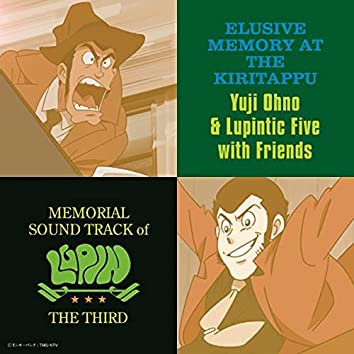 MEMORIAL SOUNDTRACK of LUPIN THE THIRD 霧のエリューシヴ