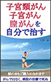 Lets cure Cervical and Uterine Cancer by yourself Because Cancer is an Immune system: Cancer will never kill you something else kills you (Japanese Edition)