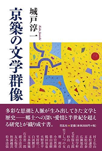 京築の文学群像の詳細を見る