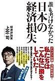 誰も書けなかった日本の経済損失 - 上念 司