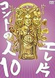 エレ片コントライブ ~コントの人10~[DVD]