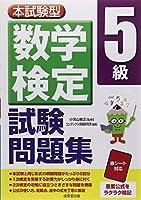 本試験型数学検定5級試験問題集