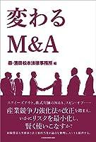 変わるM&A