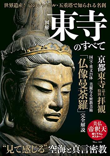 図解 東寺のすべて (TJMOOK)