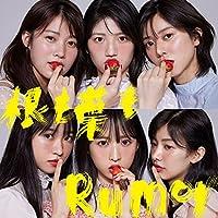 【Amazon.co.jp限定】58th Single「根も葉もRumor」(TypeC)初回限定盤(オリジナル生写真+応募抽選ハガキ付き)